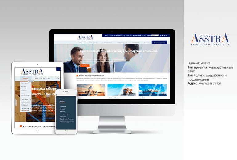 Создание корпоративного сайта AsstrA