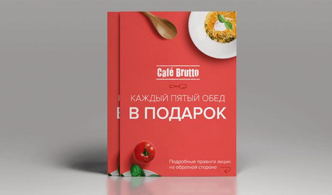 Дизайн визитки для кафе Brutto