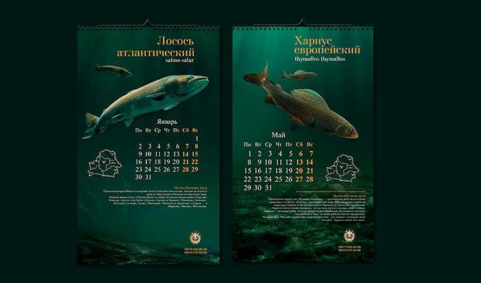 Календарь для Госинспекции по охране природы