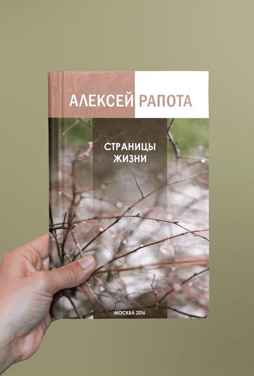 Верстка книги и дизайн обложки