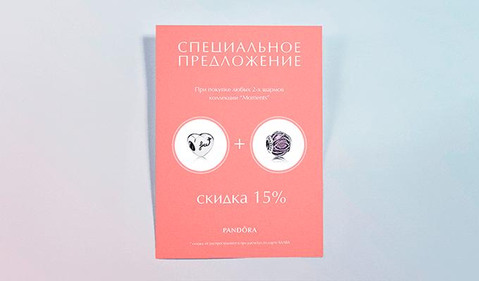 Рекламная листовка Pandora