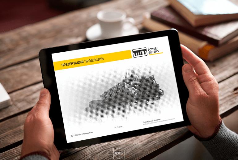 Разработка презентации в фoрмате PDF