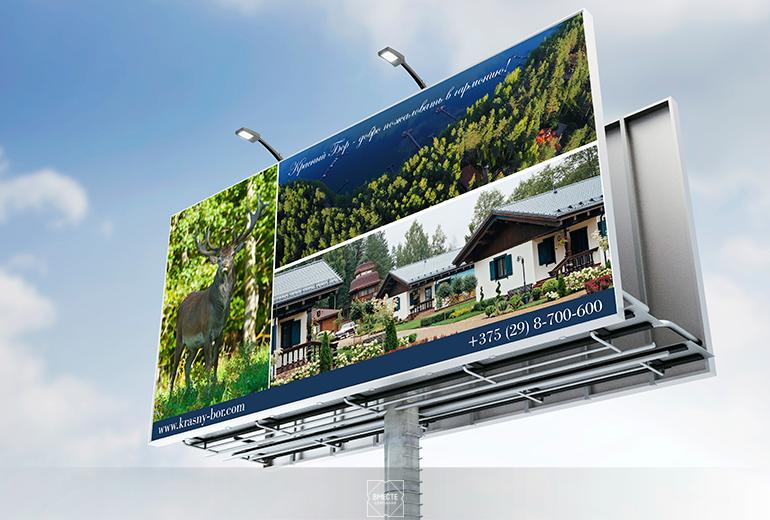 Дизайн билборда - объекта наружной рекламы