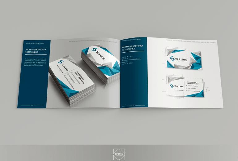 Разработка дизайна брендбука